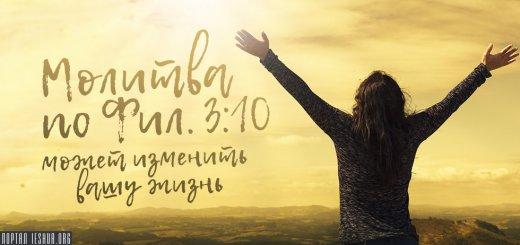 Молитва по Фил. 3:10 может изменить вашу жизнь