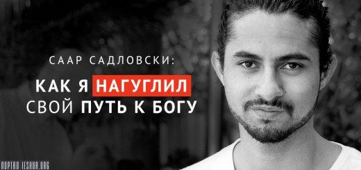 Саар Садловски: Как я нагуглил свой путь к Богу
