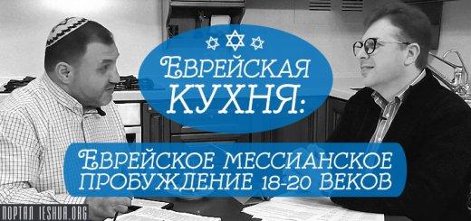 Еврейская кухня: Еврейское мессианское пробуждение 18-20 веков
