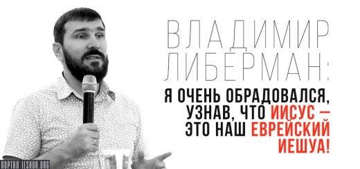Владимир Либерман: Я очень обрадовался, узнав, что Иисус – это наш еврейский Иешуа!
