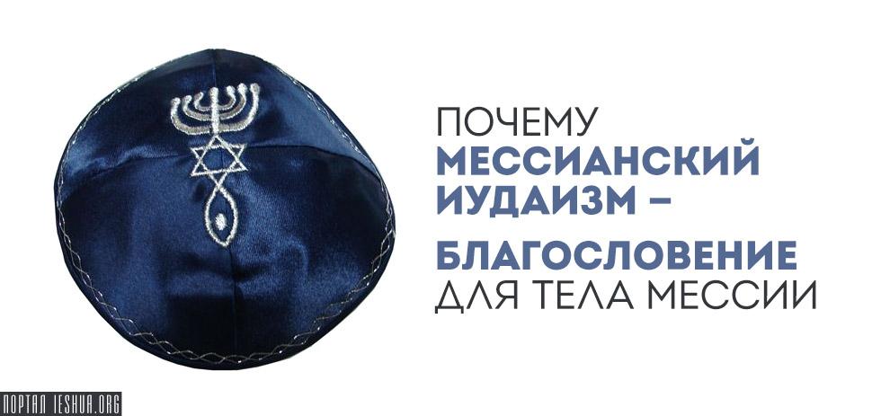 Почему мессианский иудаизм - благословение для Тела Мессии