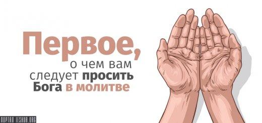 Первое, о чем вам следует просить Бога в молитве