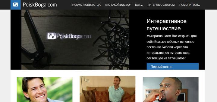 PoiskBoga.com - более 10 лет благовестия в интернете