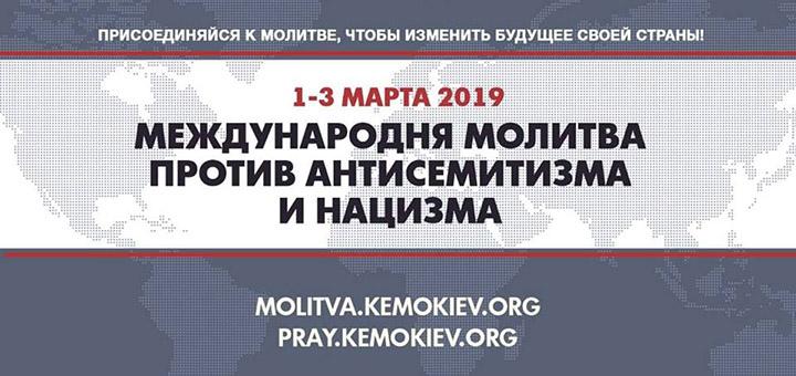 Присоединяйтесь к молитве против антисемитизма и нацизма 1-3 марта