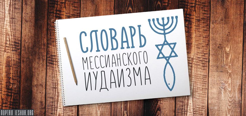 Словарь мессианского иудаизма