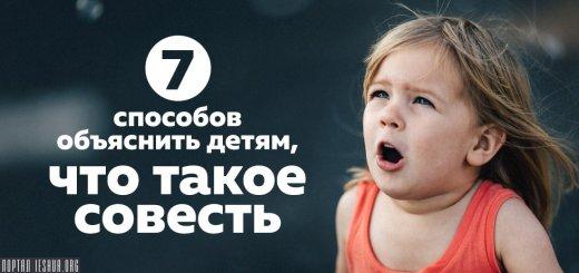 7 способов объяснить детям, что такое совесть