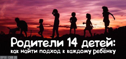 Родители 14 детей: как найти подход к каждому ребёнку