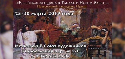 25-30 марта, Москва - выставка «Еврейская женщина в Танахе и Новом Завете»