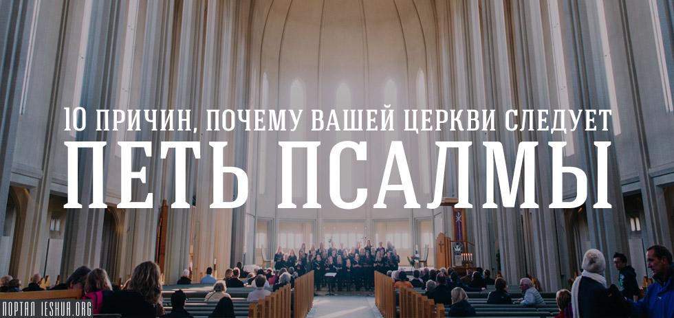 10 причин, почему вашей церкви следует петь Псалмы