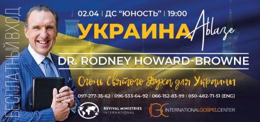 2 апреля, Запорожье — «Служение силы Святого Духа». Доктор Родни Ховард-Браун