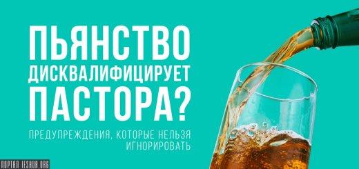 Пьянство дисквалифицирует пастора?