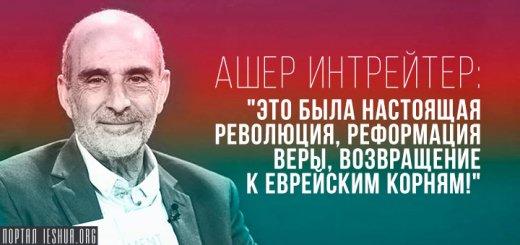 """Ашер Интрейтер: """"Это была настоящая революция, реформация веры, возвращение к еврейским корням!"""""""