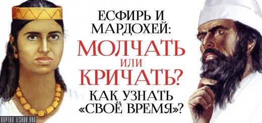 Есфирь и Мардохей: молчать или кричать? Как узнать «своё время»?