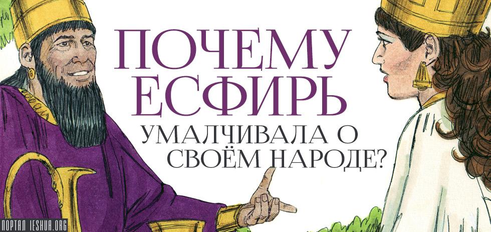 Почему Есфирь умалчивала о своём народе?