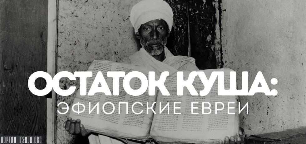 Остаток Куша: эфиопские евреи
