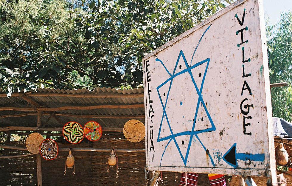 photo - Vanessa / Falasha Village