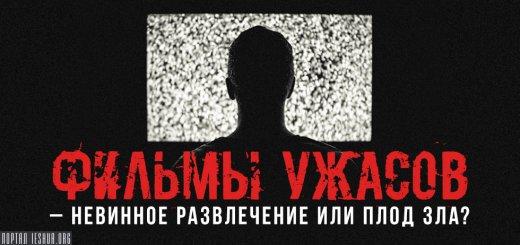 Фильмы ужасов – невинное развлечение или плод зла?