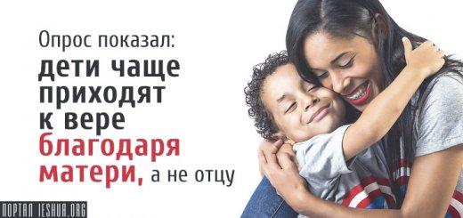 Опрос показал: дети чаще приходят к вере благодаря матери, а не отцу