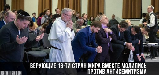 Верующие 16-ти стран мира вместе молились против антисемитизма