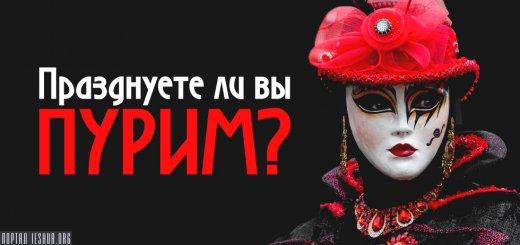 Празднуете ли вы Пурим?