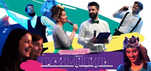Мессианские евреи Киева провели фееричный Пуримшпиль «с одесским акцентом». Фото