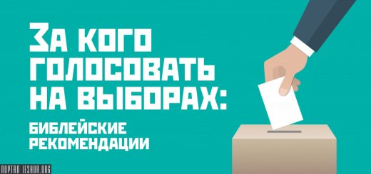 За кого голосовать на выборах: библейские рекомендации