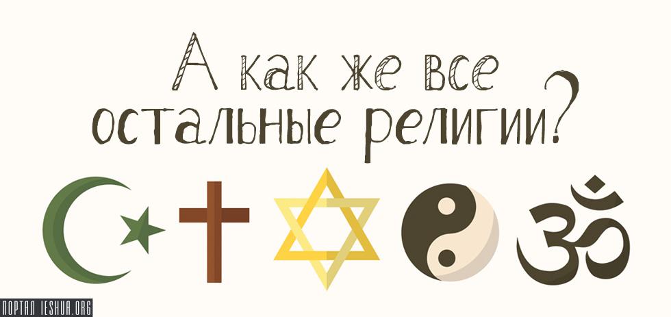 А как же все остальные религии?