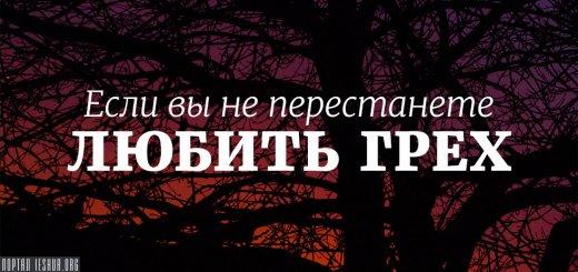 Если вы не перестанете любить грех