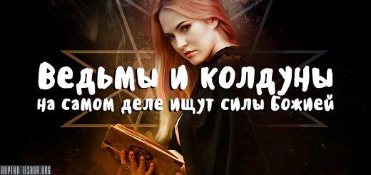 Ведьмы и колдуны на самом деле ищут силы Божией