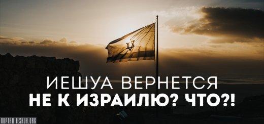 Иешуа вернется не к Израилю? Что?!