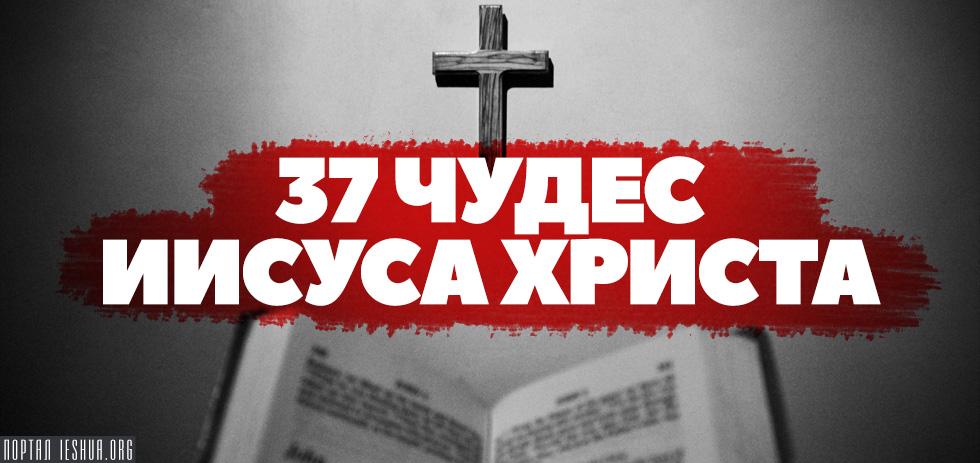 37 чудес Иисуса Христа