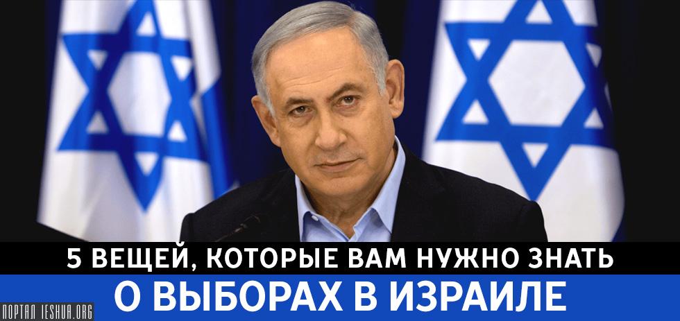 5 вещей, которые вам нужно знать о выборах в Израиле