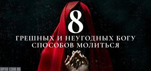 8 грешных и неугодных Богу способов молиться