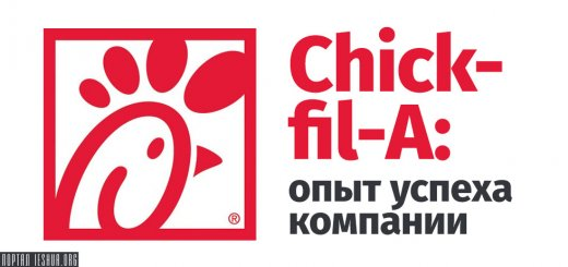 Chick-fil-A: опыт успеха компании