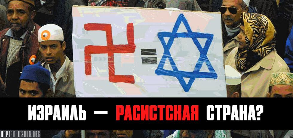 Израиль — расистская страна?
