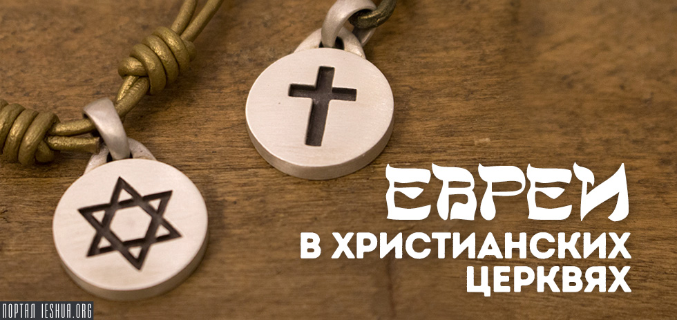Евреи в христианских церквях