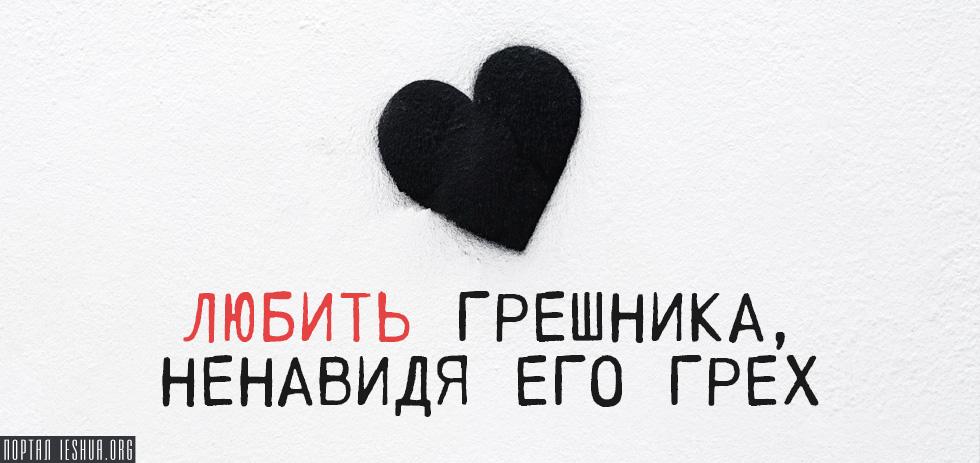 Любить грешника, ненавидя его грех
