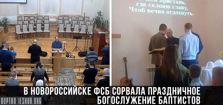 В Новороссийске ФСБ сорвала праздничное богослужение баптистов