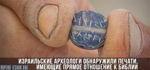 Израильские археологи обнаружили печати, имеющие прямое отношение к Библии