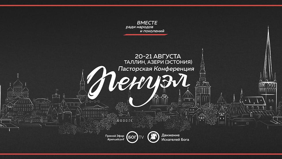 «Движение искателей Бога» проведет пасторскую конференцию «Пенуэл» в Эстонии