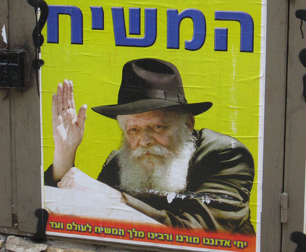 photo - Matzeab / Menachem Mendel Schneerson on a poster in Safed Israel