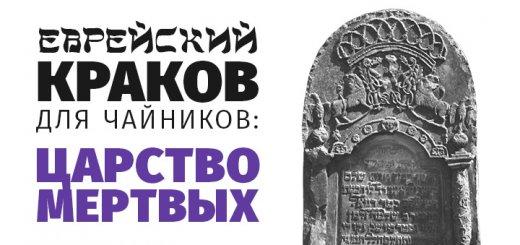 Еврейский Краков для чайников: Царство мёртвых