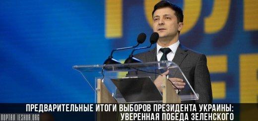 Предварительные итоги выборов президента Украины: уверенная победа Зеленского