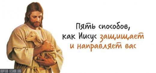 Пять способов, как Иисус защищает и направляет вас