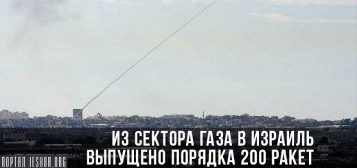 Из сектора Газа в Израиль выпущено порядка 200 ракет