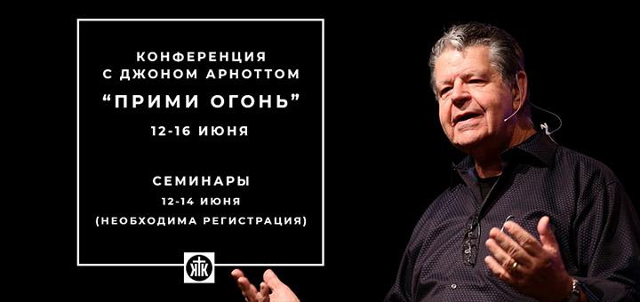 Джон Арнотт проведет конференцию в Новосибирске 12-16 июня
