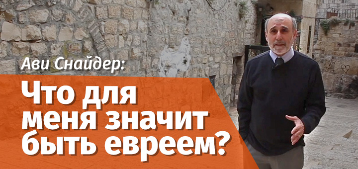 Ави Снайдер: Что для меня значит быть евреем?