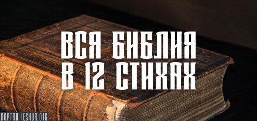 Вся Библия в 12 стихах