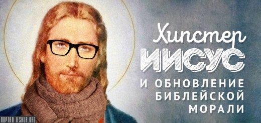 Хипстер Иисус и обновление Библейской морали