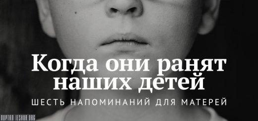 Когда они ранят наших детей: шесть напоминаний для матерей